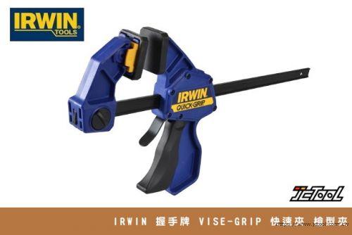 IRWIN 握手牌 VISE-GRIP 快速夾 槍型夾