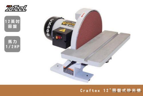 Craftex 12英吋 圓盤式砂光機