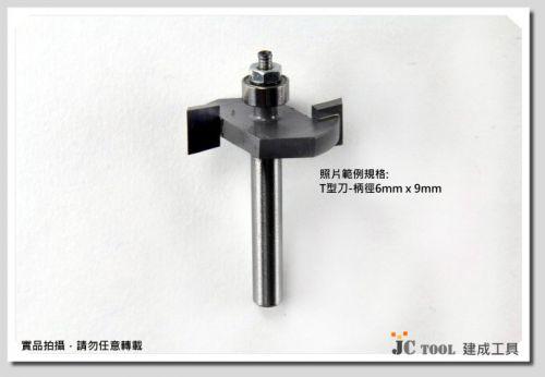 T型溝槽刀