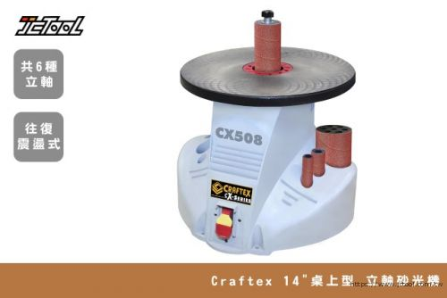 Craftex 14英吋 桌上型 立軸砂光機