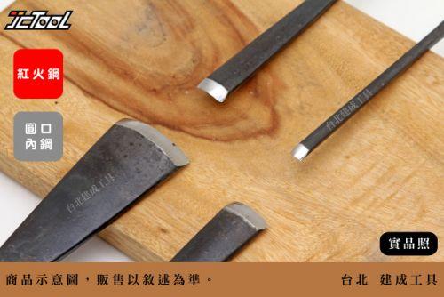 紅火鐵柄雕刻刀 圓口/內鋼