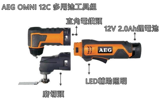 AEG 12V 電鑽 磨切機 OMNI 12C LI-202BKT2