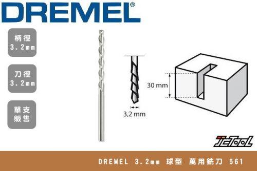 DREMEL 3.2mm 萬用銑刀  561