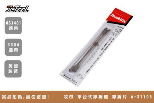 牧田 平台式線鋸機 線鋸片 A-31108