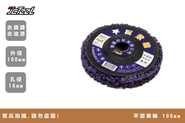 平面紫輪 100mm