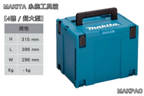 Makita 堆疊工具箱 MAKPAC 4號