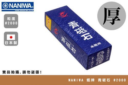 NANIWA 蝦牌 青砥石 #2000 (超厚)