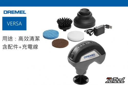 DREMEL 高效電動清潔機 VERSA PC10
