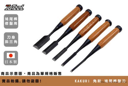 KAKURI 鳩尾榫鑿刀