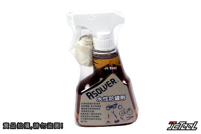 ASOLVER 水性 防鏽劑