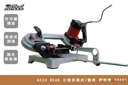 CUTECH 小型手提式/雙用 帶鋸機 50001