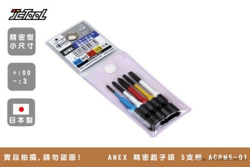 ANEX 精密起子頭 5支組 ACPM5-01