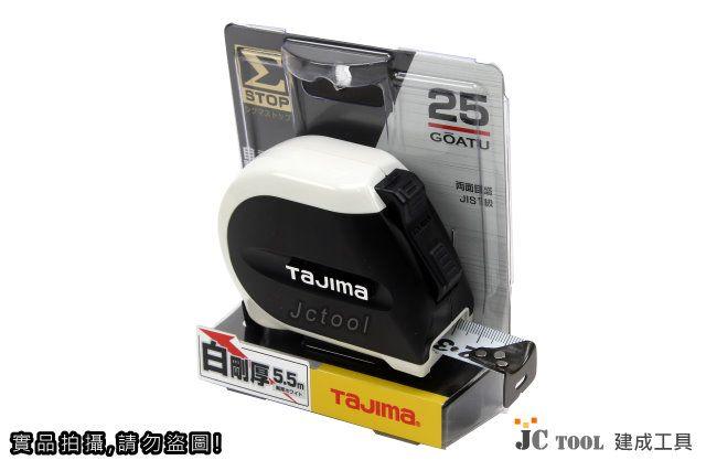 TAJIMA Σ STOP 自動停止 捲尺 5.5m /25mm (全公分)
