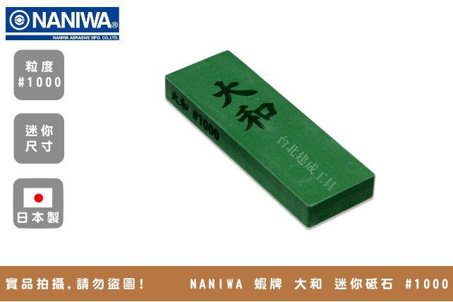 NANIWA 蝦牌 大和 迷你砥石 #1000