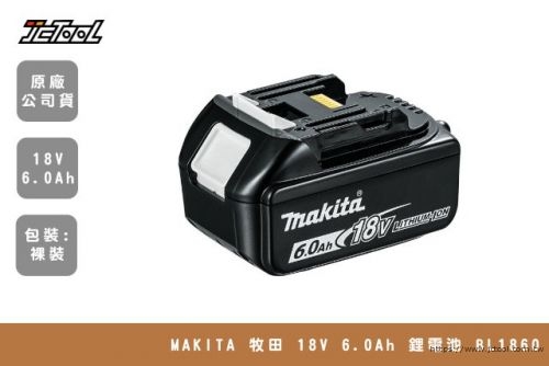 MAKITA 牧田 18V 6.0Ah 鋰電池 BL1860