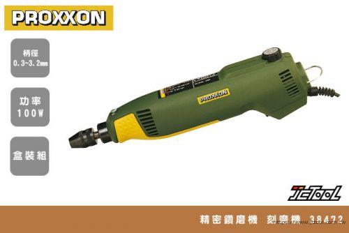 PROXXON  迷你魔 精密鑽磨機 刻磨機 38472