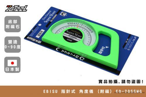 EBISU 指針式 角度儀 (附磁) ED-20SSMG