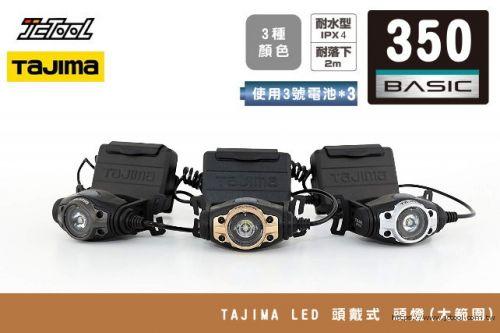 TAJIMA LED 頭戴式 頭燈 (大範圍)