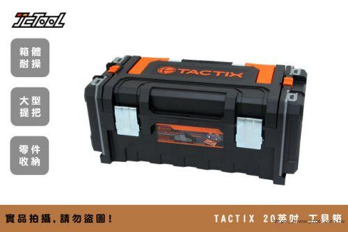 TACTIX 20吋 工具箱