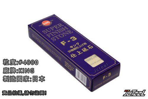 KING F-3 磨刀石 #4000 (附台座)