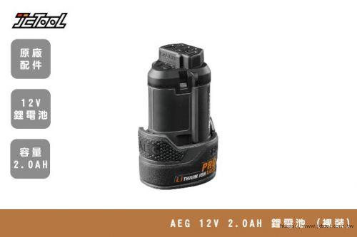 AEG 12V 2.0Ah 鋰電池 (裸裝)