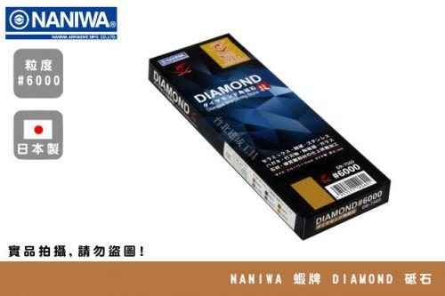 NANIWA 蝦牌 DIAMOND 砥石 #6000