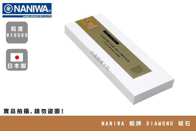 NANIWA 蝦牌 PREMIUM DIAMOND  砥石 #10000
