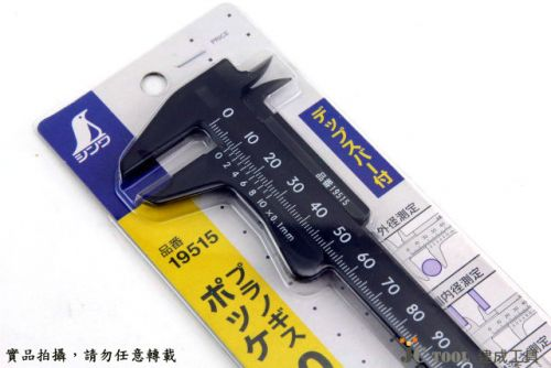 SHINWA 輕巧 塑膠 游標卡尺