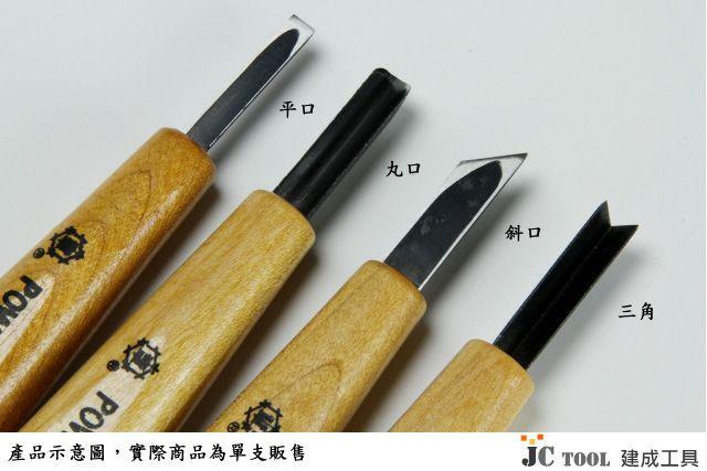 三木章 POWER GRIP 手握 雕刻刀