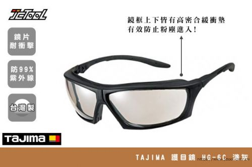 TAJIMA 護目鏡 HG-6C (淺灰)