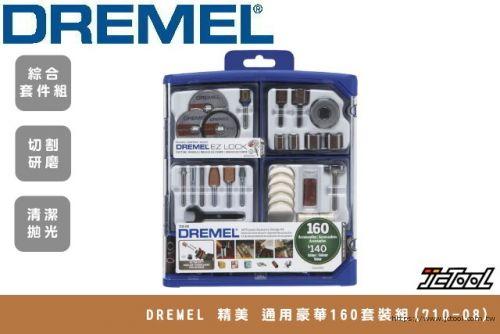 DREMEL 通用豪華160套裝組 710-08