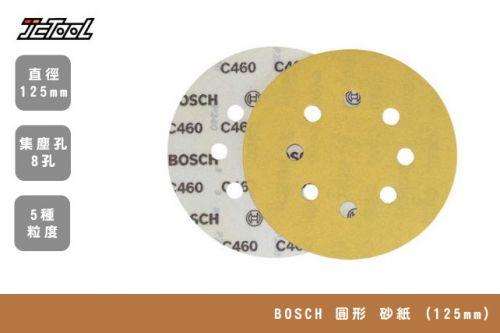 BOSCH 8孔 圓形砂紙 125mm
