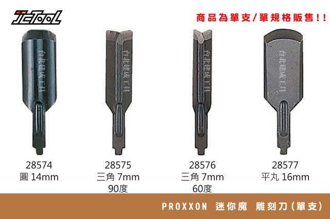 PROXXON 迷你魔 雕刻刀(單支)
