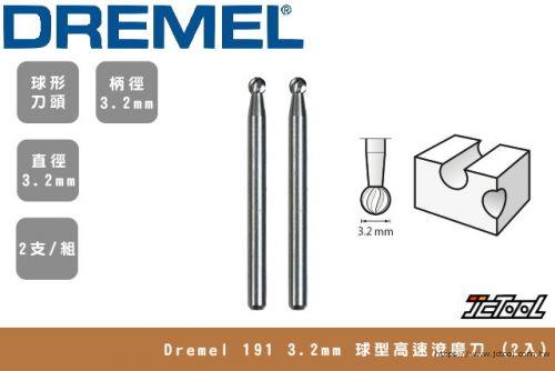 DREMEL 3.2mm 球型 高速滾磨刀 191