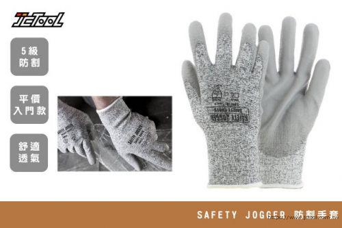SAFTY JOGGER 防割手套