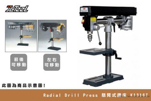 Radial Drill Press 懸臂式鑽床 K-1316T