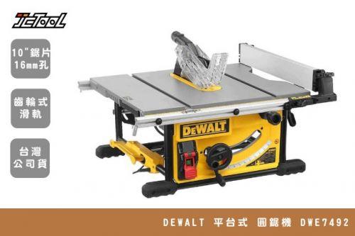 DEWALT 平台式 圓鋸機 DWE7492