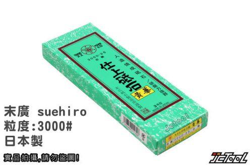 末廣 suehiro 黃華 磨刀石 #3000