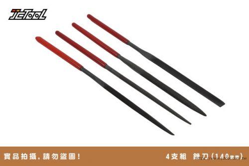 4支組 銼刀 (140mm)