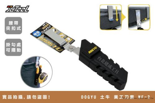 DOGYU 土牛 美工刀套 WF-2