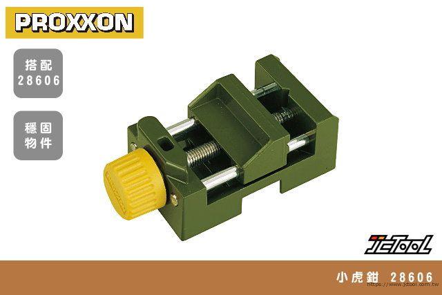PROXXON  迷你魔 手虎鉗 小虎鉗  28132