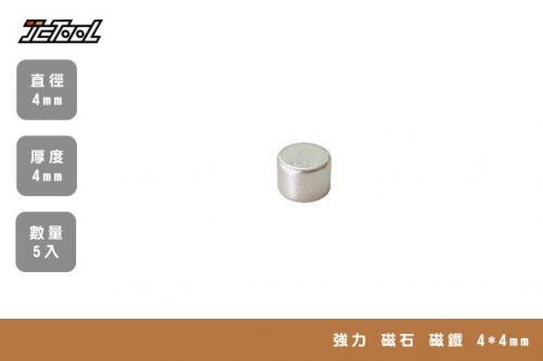 強力 磁石 磁鐵 4*4mm