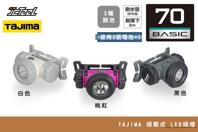 TAJIMA LED 頭戴式 頭燈 M075D