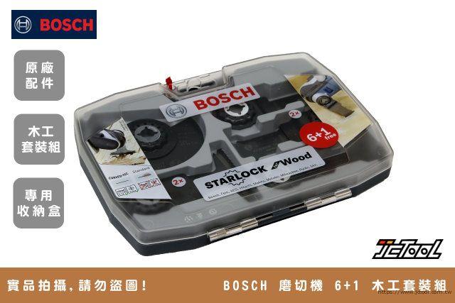BOSCH 磨切機 6+1 木工套裝組