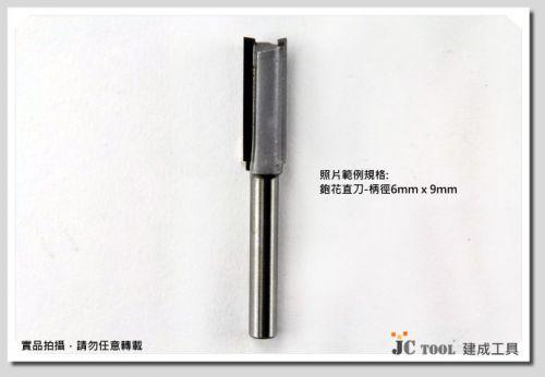 鉋花直刀 (柄徑6mm)