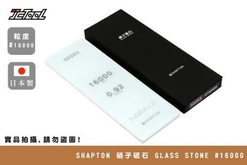 SHAPTON 硝子砥石 Glass Stone #16000