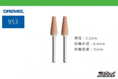 Dremel 953 6.4mm 氧化鋁研磨棒 2支
