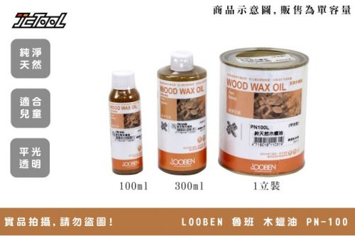 LOOBEN 魯班 木蠟油 PN-100