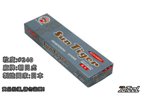 朝日虎 suntiger 磨刀石 #240 (細目)