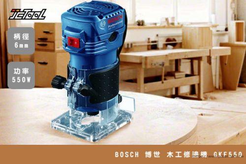 BOSCH 木工 修邊機 GKF 550